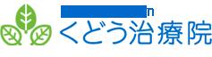 初めての方へ | 東急東横線反町駅より徒歩1分!神奈川県横浜市神奈川区にある指圧・マッサージ院くどう治療院